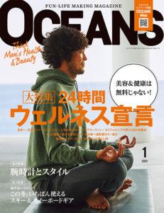 OCEANS 2021年1月号